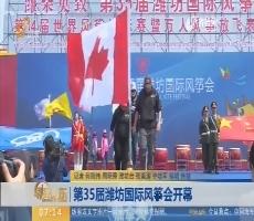 【闪电新闻排行榜】第35届潍坊国际风筝会开幕
