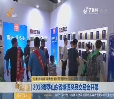 2018春季山东省糖酒商品交易会开幕