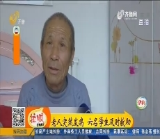 乐陵:老人突然发病 六名学生及时救助