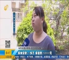 济南:保单贷款20多万 渠道费26800元