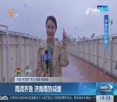 【闪电连线】雨润齐鲁 济南雨势减缓