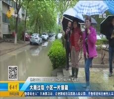 济南:大雨过后 小区一片狼藉