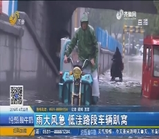济南:雨大风急 低洼路段车辆趴窝