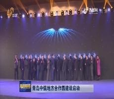 青岛中俄地方合作园建设启动
