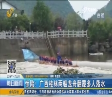 惊险!广西桂林两艘龙舟翻覆多人落水