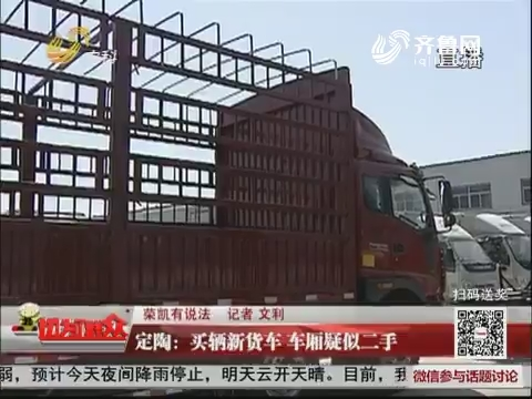 【荣凯有说法】定陶:买辆新货车 车厢疑似二手