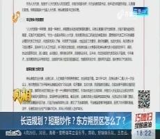 【真相】长远规划?短期炒作?东方朔景区怎么了?
