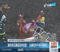 潍坊安丘男童坠井追踪:出事机井2018年3月刚打