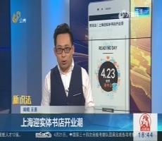 【新说法】上海迎实体书店开业潮