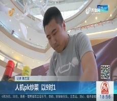 济南:人机pk炒菜 以9对1