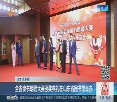 全省读书朗诵大赛颁奖典礼在山东省图书馆举办