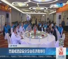 首届戒酒康复分享会在济南举行