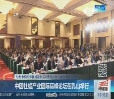 中国牡蛎产业国际高峰论坛在乳山举行
