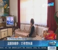 【学雷锋 做山东好人】法医张晓华:15年零失误
