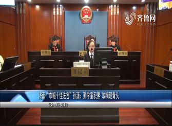 """《法院在线》03-27播出:济南""""巾帼十佳法官""""孙潇"""