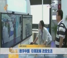 数字中国 引领发展 改变生活
