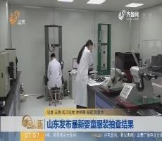 【闪电新闻排行榜】山东发布最新婴童服装抽查结果