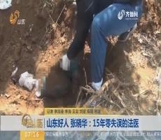 【闪电新闻排行榜】山东好人 张晓华:15年零失误的法医