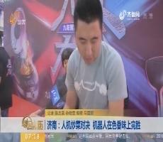济南:人机炒菜对决 机器人在色香味上完胜