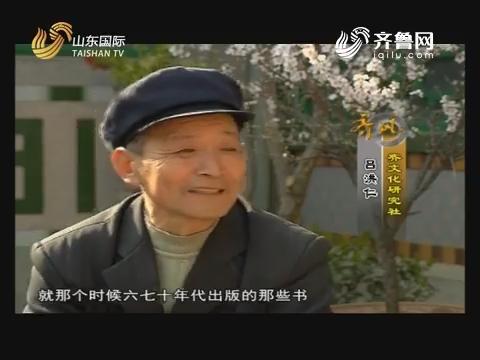 2018年04月23日《齐风》:游古记韵——吕洪仁