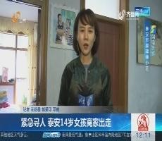 【闪电连线】紧急寻人 泰安14岁女孩离家出走