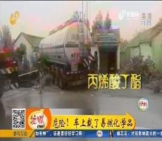 日照:突发车祸 槽罐车撞上民房
