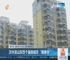 """沂水发山东首个县级城市""""限房令"""""""