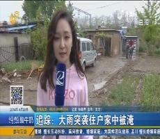 【济南】追踪:大雨突袭住户家中被淹