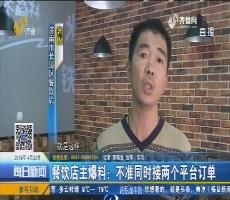 济南:聚焦外卖之争