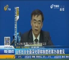 【权威发布】山东出台全面深化职称制度改革25条意见
