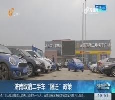 """济南取消二手车""""限迁""""政策"""