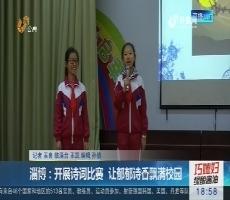 淄博:开展诗词比赛 让郁郁诗香飘满校园