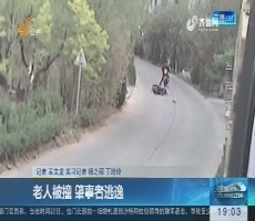 济南:老人被撞 肇事者逃逸