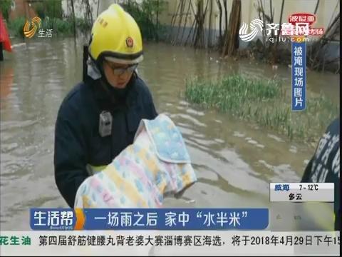 """济南:一场雨之后 家中""""水半米"""""""