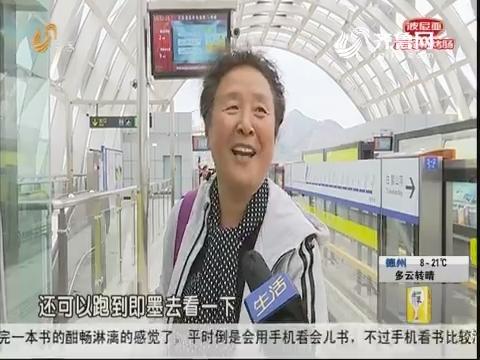 """青岛:""""最美地铁""""正式通车了"""