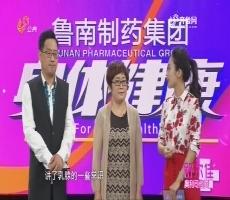 20180423《身体健康》:乳房健康如何自检?