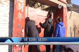 """《法院在线》03-20播出:潍坊:""""老赖""""家装摄像头 逃避法院执行"""
