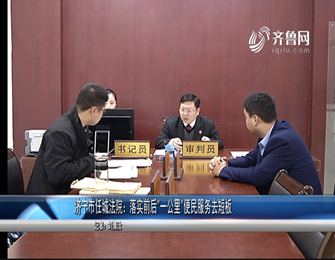 《法院在线》03-27播出:济宁任城法院便民服务