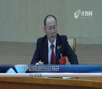 《法院在线》03-20播出:全省中级法院政治部主任会议