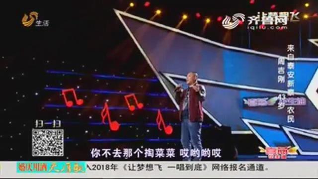 让梦想飞:泰安农民周吉刚 陕北民歌惊艳全场
