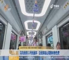 【闪电新闻排行榜】青岛地铁11号线通车 沿线穿越山海泉林景色美
