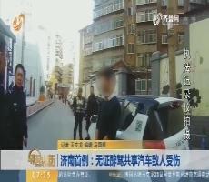 【闪电新闻排行榜】济南首例:无证醉驾共享汽车致人受伤