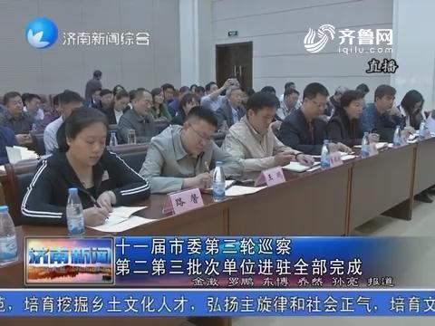 十一届济南市委第三轮巡察第二第三批次单位进驻全部完成
