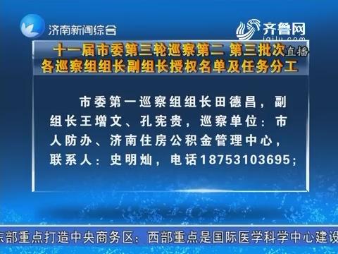 十一届济南市委第三轮巡察第二 第三批次 各巡察组组长副组长授权名单及任务分工