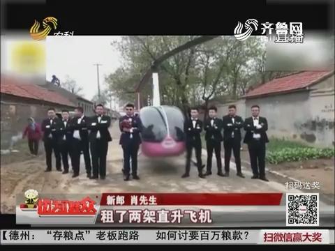 【今日互动话题】潍坊婚礼出动30辆豪车+2架直升机