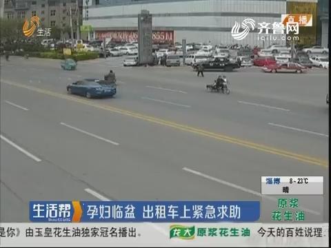 枣庄:孕妇临盆 出租车上紧急求助