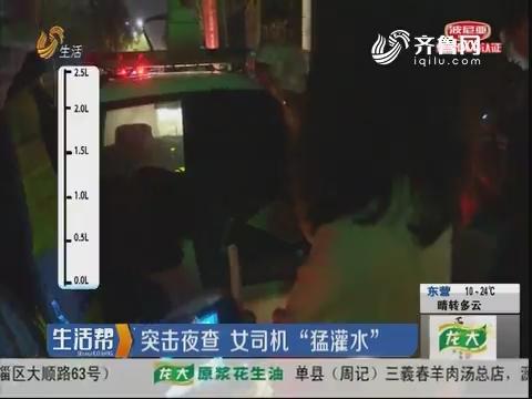 """潍坊:突击夜查 女司机""""猛灌水"""""""