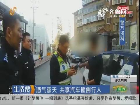 济南:酒气熏天 共享汽车撞倒行人