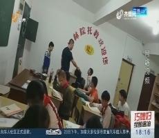 网传莘县翰林学校老师打孩子?假的!