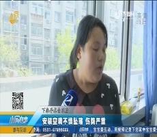 济南:安装空调不慎坠落 伤势严重